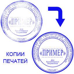 гербовая печать в домашних условиях