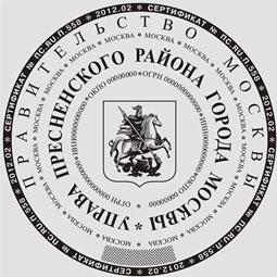 гербовая печать школы образец: