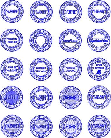 образцы печатей и штампов для документов